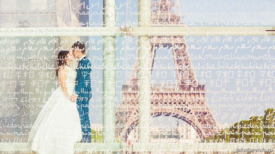 Влюбленные и Эйфелева башня