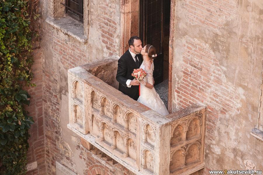 жених и невеста в доме Джульетты