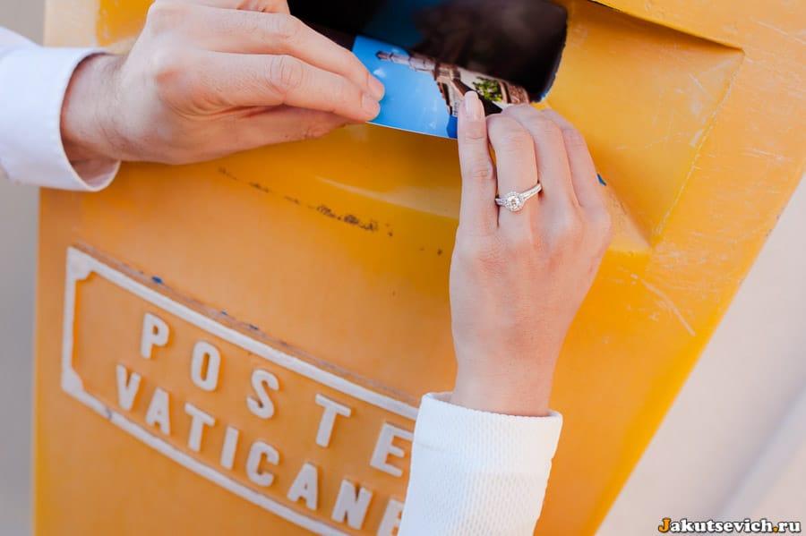 Бросаем открытку в почтовый ящик Ватикана