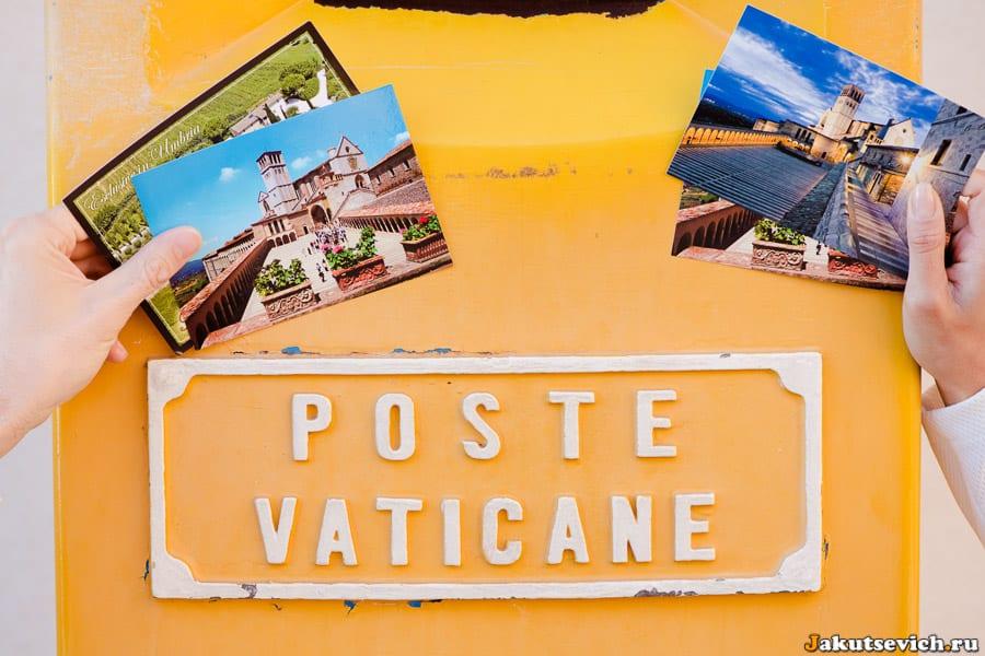 Открытки на почте Ватикана