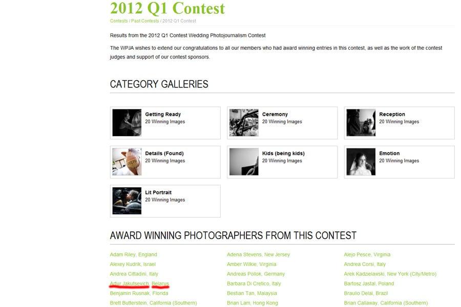 победители конкурса свадебной фотографии