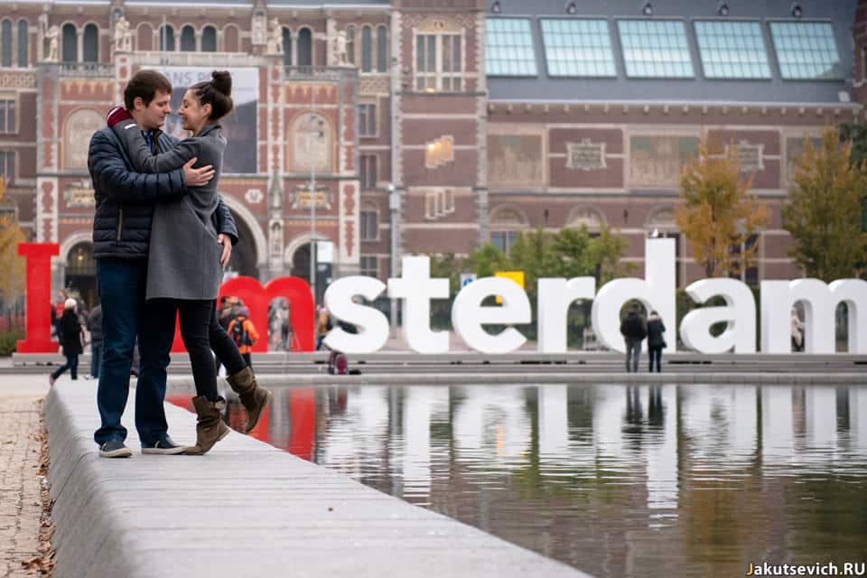 Большие буквы в Амстердаме