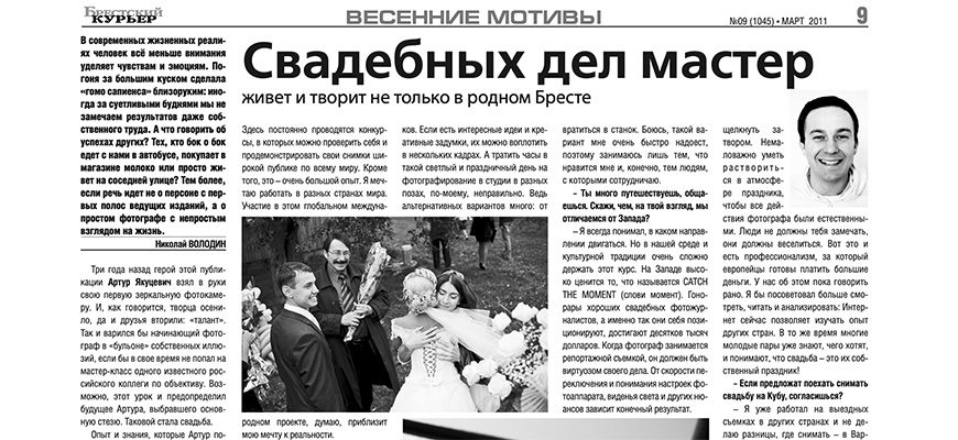 Интервью фотографа Артура Якуцевича
